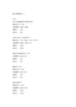 thumbnail of 編入試験情報