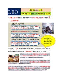thumbnail of LEO 大学受験編